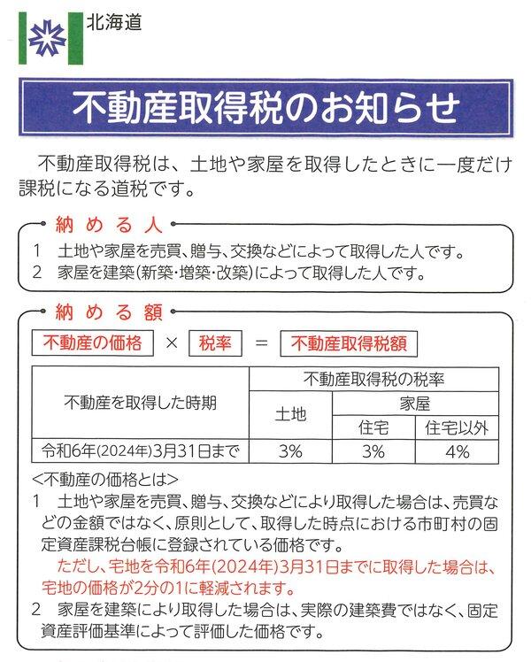 不動産取得税 1.jpg